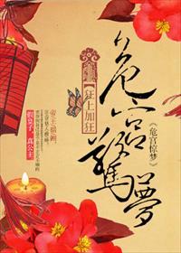 危宮驚夢小說全本閱讀