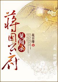 蔣國公府見聞錄小說全本閱讀