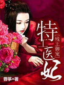 残王御宠:特工医妃小说全本阅读
