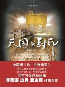 天國的封印小說全本閱讀