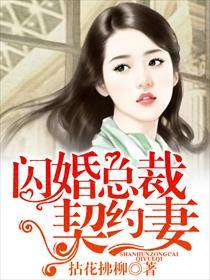 閃婚總裁契約妻小說全本閱讀