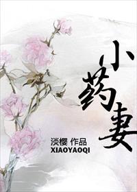 小藥妻小說全本閱讀
