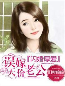 閃婚厚愛:誤嫁天價老公小說全本閱讀