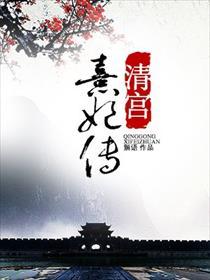 清宮熹妃傳小說全本閱讀
