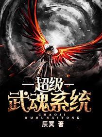超級武魂系統小說全本閱讀