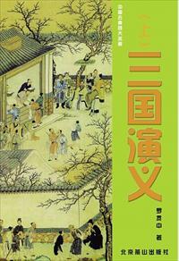 三國演義(上)小說全本閱讀