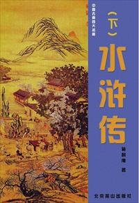 水滸傳(下)小說全本閱讀