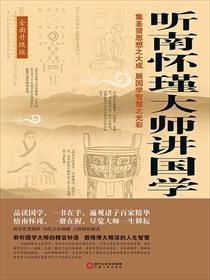 听南怀瑾大师讲国学(全面升级版)小说全本阅读