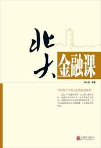 北大金融課小說全本閱讀