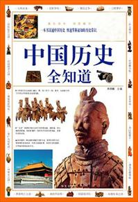 中國歷史全知道小說全本閱讀