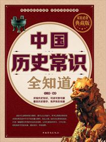 中國歷史常識全知道小說全本閱讀
