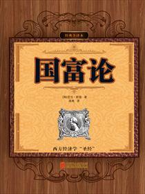 國富論小說全本閱讀
