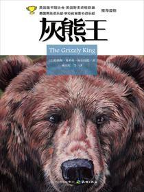 灰熊王小說全本閱讀