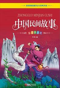 中國民間故事小說全本閱讀
