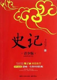 史記:青少版小說全本閱讀
