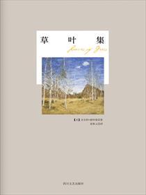 草葉集小說全本閱讀