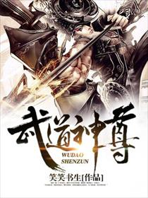 武道神尊小說全本閱讀