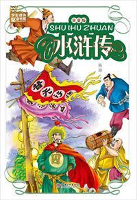 水滸傳小說全本閱讀