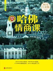 哈佛情商課小說全本閱讀