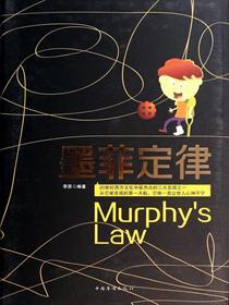 墨菲定律小說全本閱讀