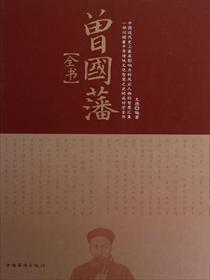 曾國藩全書小說全本閱讀