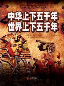 中華上下五千年 世界上下五千年小說全本閱讀