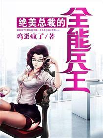 絕美總裁的全能兵王小說全本閱讀