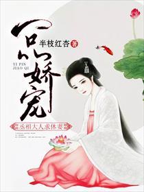 一品嬌寵,丞相大人求休妻小說全本閱讀