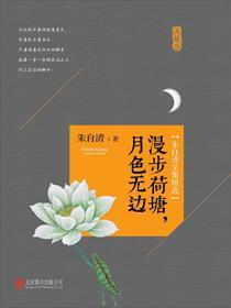 朱自清文集精選:漫步荷塘,月色無邊小說全本閱讀