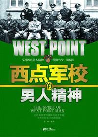 西點軍校的男人精神小說全本閱讀