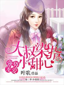 強勢寵愛:大叔染指小甜心小說全本閱讀