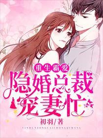 重生霸愛:隱婚總裁寵妻忙小說全本閱讀