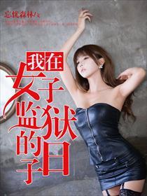 我在女子監獄的日子小說全本閱讀