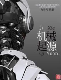 機械起源小說全本閱讀