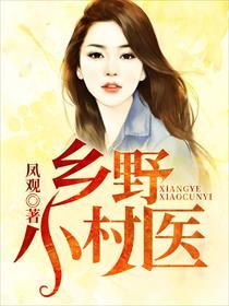鄉野小村醫小說全本閱讀