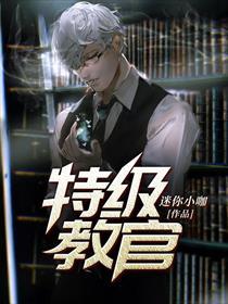 特級教官小說全本閱讀