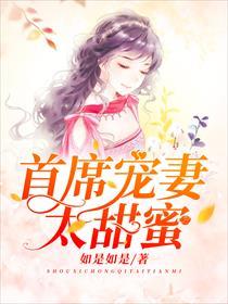 首席寵妻太甜蜜小說全本閱讀