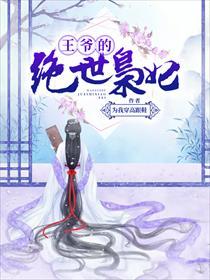 王爺的絕世梟妃小說全本閱讀
