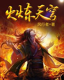 火煉天穹小說全本閱讀