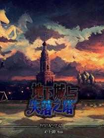 地下城與失落之塔小說全本閱讀