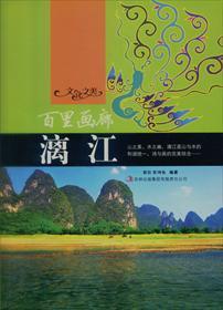 百里畫廊——漓江小說全本閱讀
