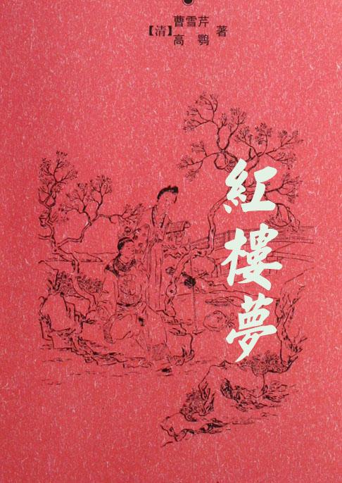 紅樓夢[繁]小说全本阅读