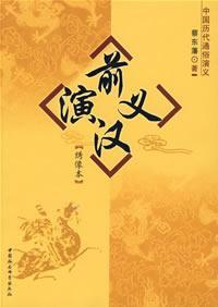 前汉演义小说全本阅读