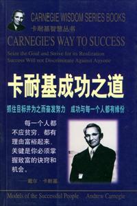 卡耐基成功之道小说全本阅读