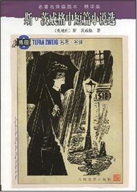 茨威格中短篇小说选小说全本阅读