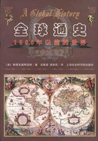 全球通史(全)小说全本阅读
