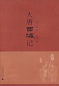 大唐西域记小说全本阅读