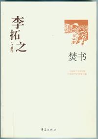 焚书(上)小说全本阅读