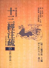 春秋左传正义小说全本阅读