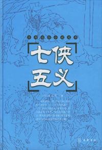 七侠五义小说全本阅读
